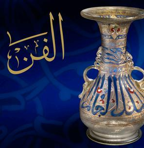 Art of the Islamic Civilisation. The al-Sabah Collection,