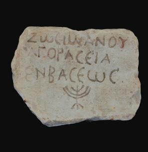 Documenti di Storia Ebraica dalle collezioni del Museo Salinas